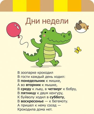 Веселый стих для детей 4-5 лет