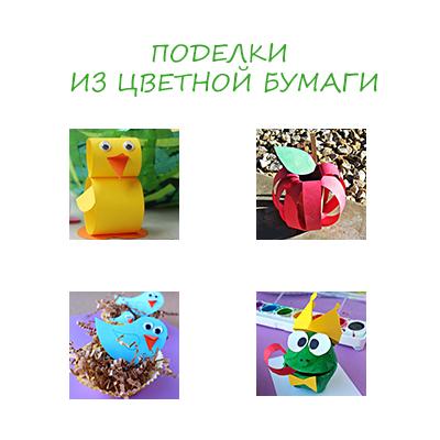 Поделки из цветной бумаги для детей от 3-4 фото 70