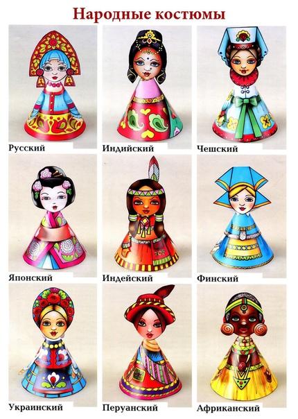 Народные костюмы. фигурки из бумаги