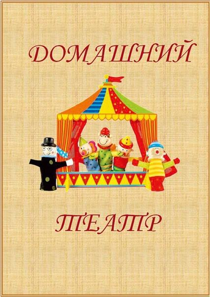 Домашний театр