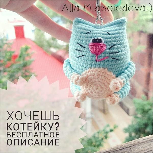 Котейка амигуруми