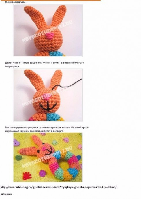 Вязаные игрушки-погремушки