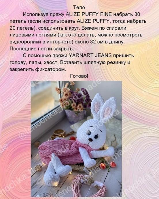 Пижамница Зайка