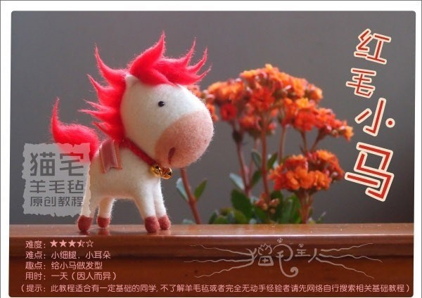 Ослик и лошадка: валяная игрушка