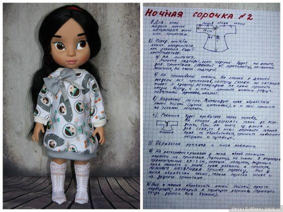 Шьем одежду для куколок 2