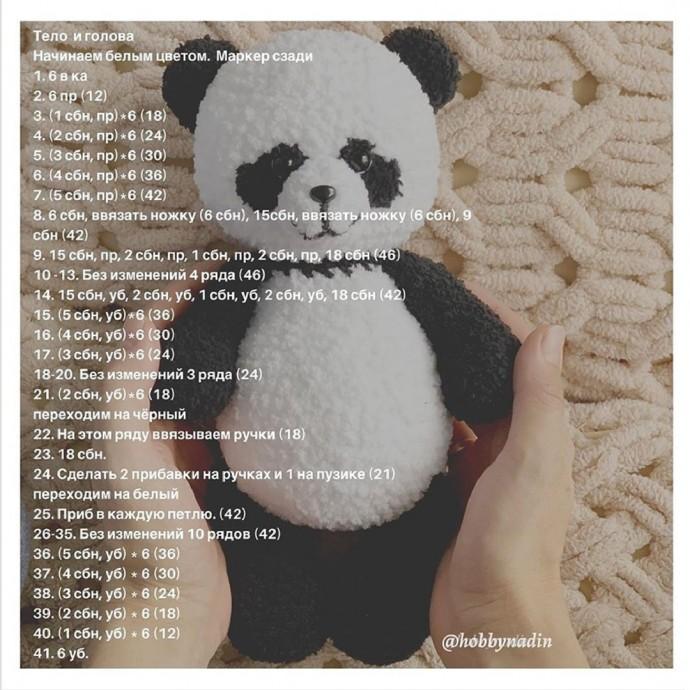 Панда амигуруми 4