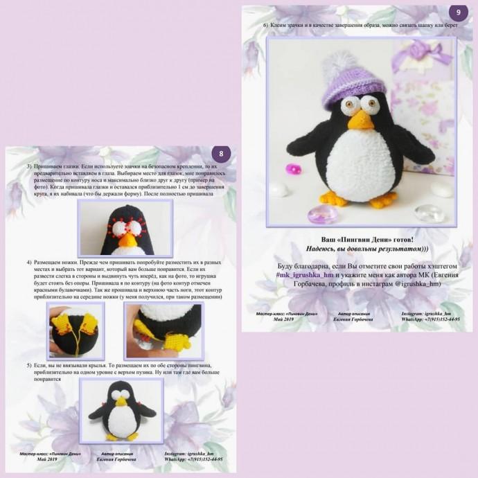 Пингвин Дени