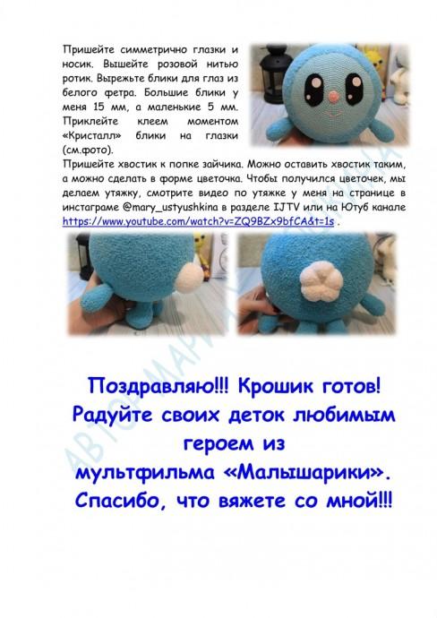 Зайчонок Крошик: мягкая игрушка крючком