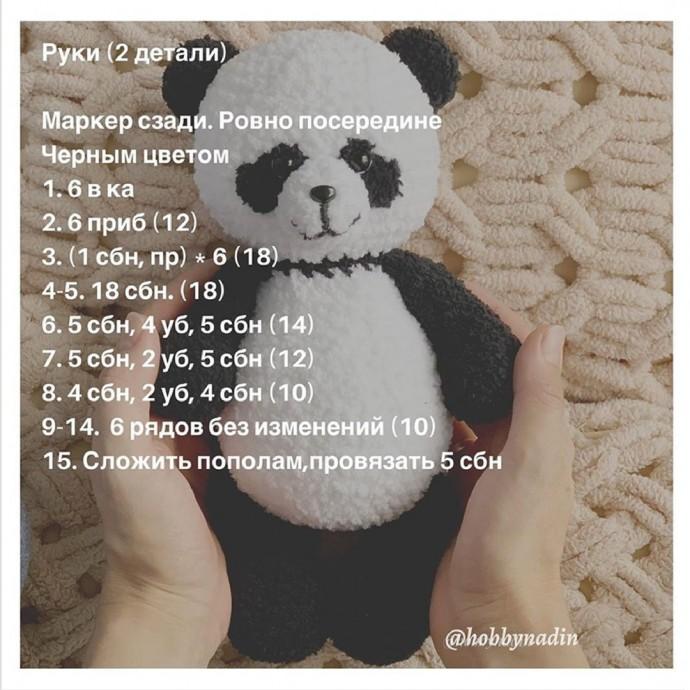 Панда амигуруми 2