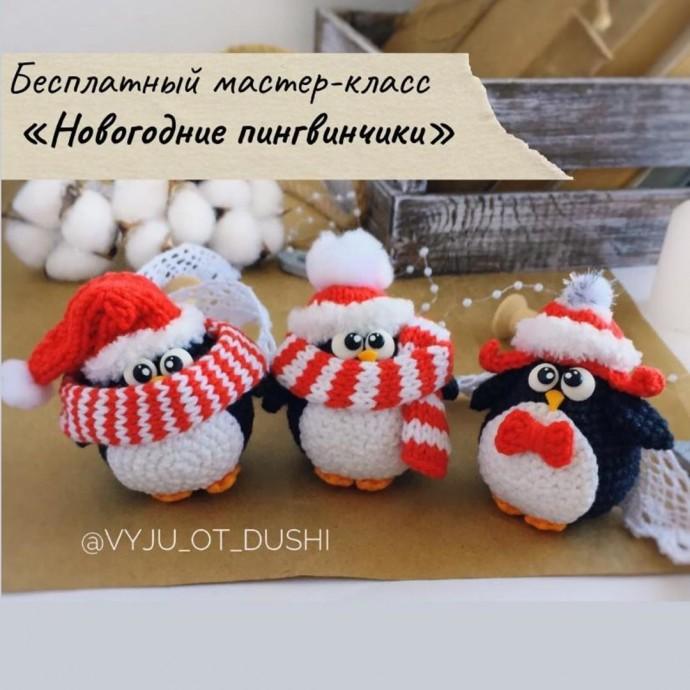 Новогодние пингвинчики