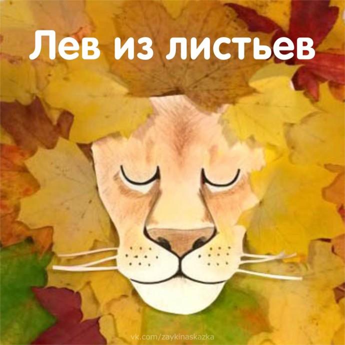 Лев с гривой из листьев