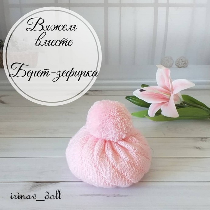"""Берет """"Зефирка"""" для куклы"""