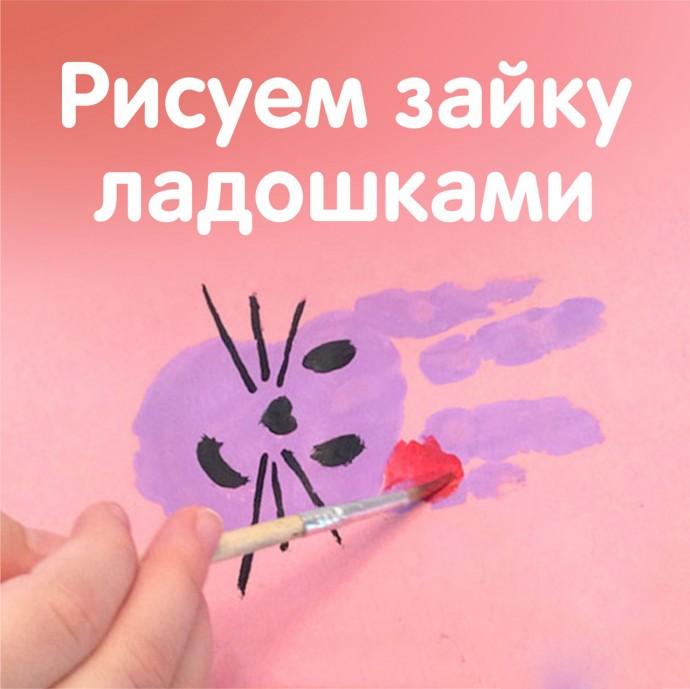 Рисуем зайку ладошками