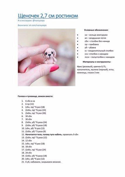 Вяжем собачек 1