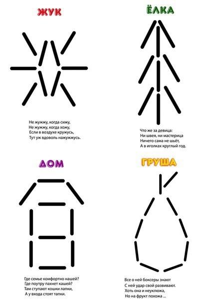 Схемы рисунков из счётных палочек с загадками