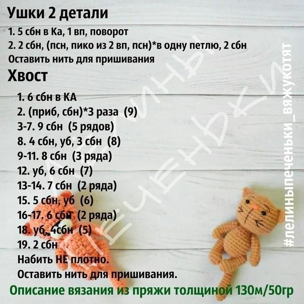 Вязаные малыши