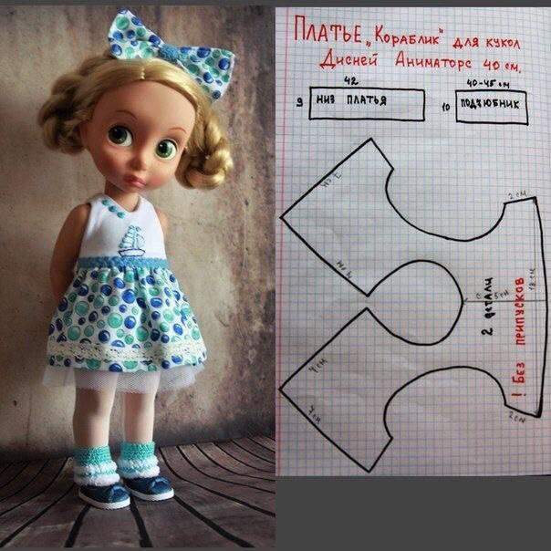 Шьем одежду для куколок 1