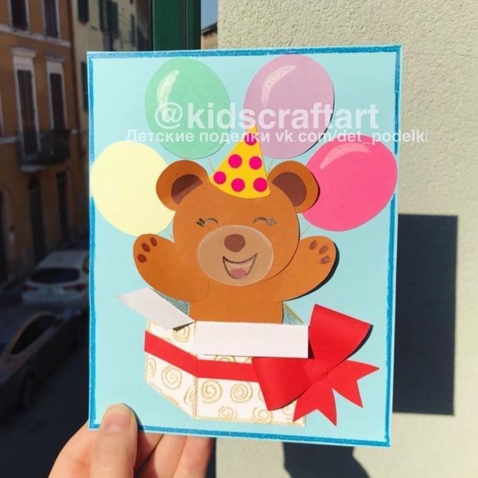 """Открытка на день рождения """"Мишка-сюрприз"""""""