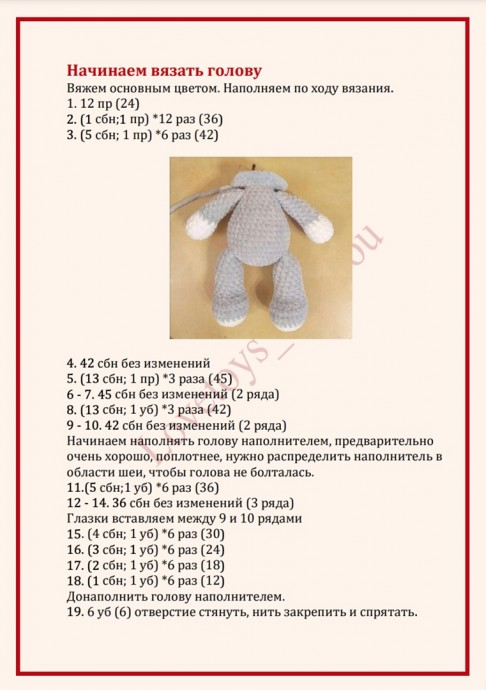 Зайка, связанный руками ребенка