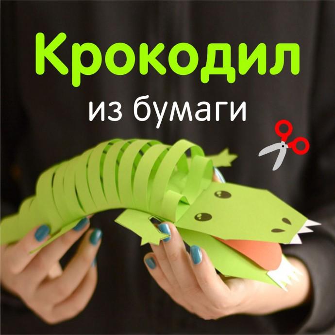 Бумажный объёмный крокодил