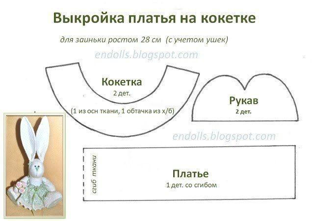 Зайка-ушастик