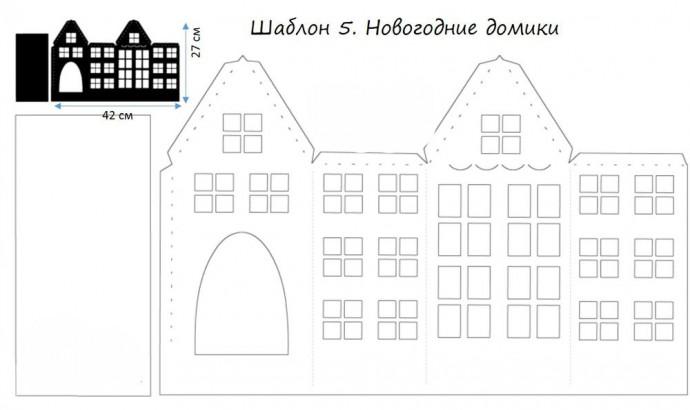 Создаем сказочный город из бумаги 4
