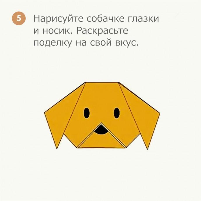 Собачка оригами 6