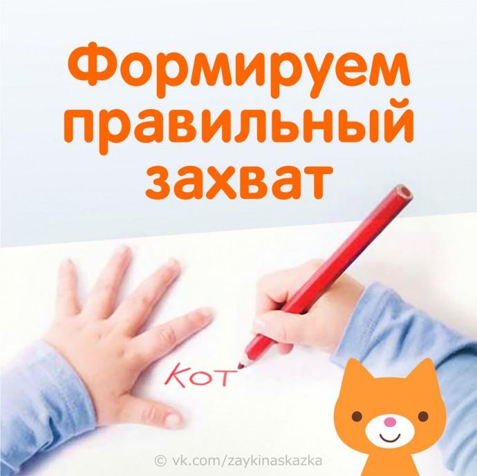 Как сформировать правильный захват ручки