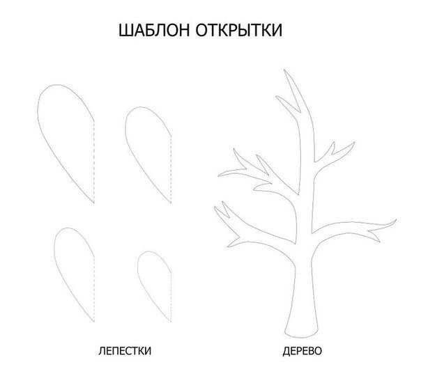Открытка с цветущим деревом 1