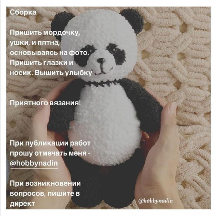 Панда амигуруми 6