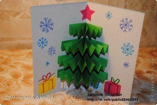 Объемная открытка с ёлкой