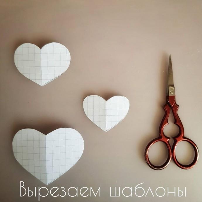 Аппликация с сердечками 1