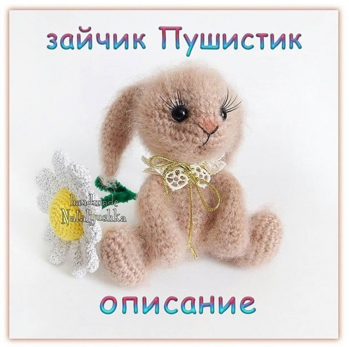 Зайчик Пушистик
