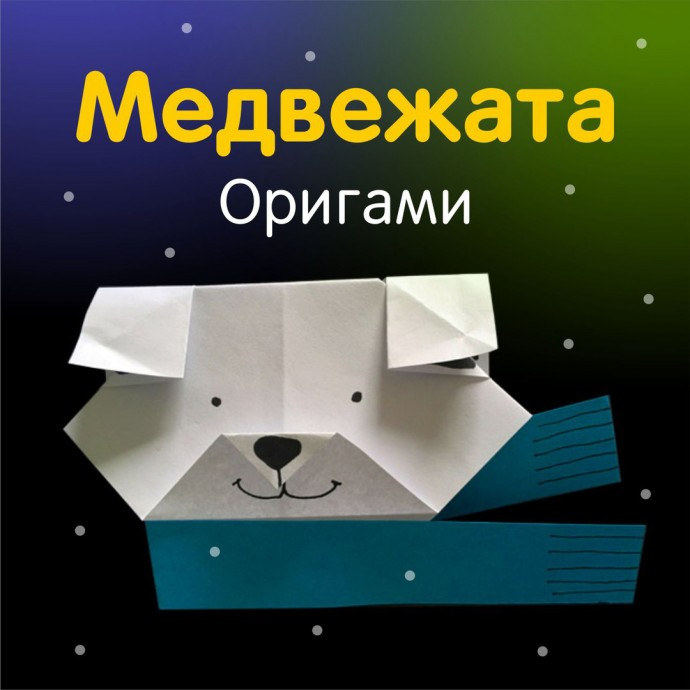 Мишутки-оригами