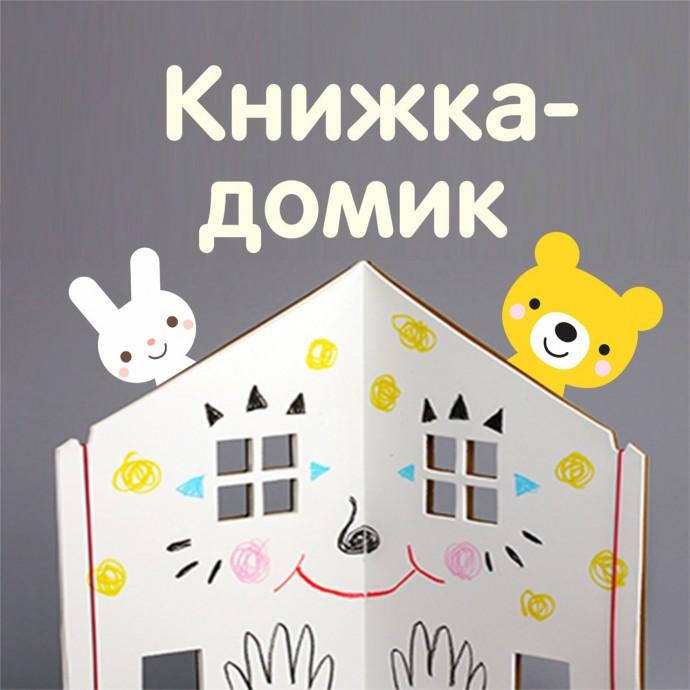 Книжка-домик