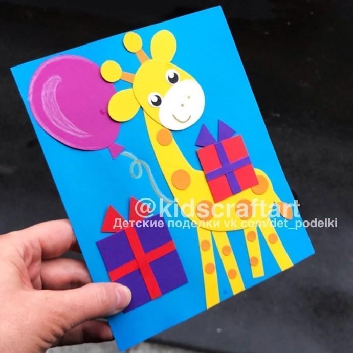 Жирафик с подарком