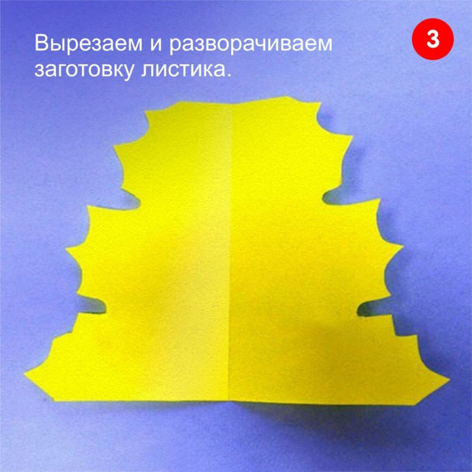 Интересная поделка осеннего листика с использованием техники оригами