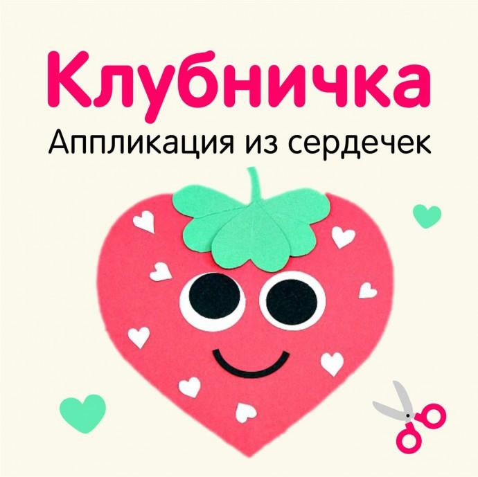 Сердечная клубничка