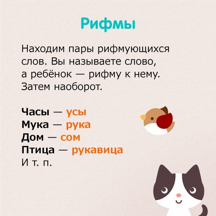 Детские игры, основанные на словах и игре слов