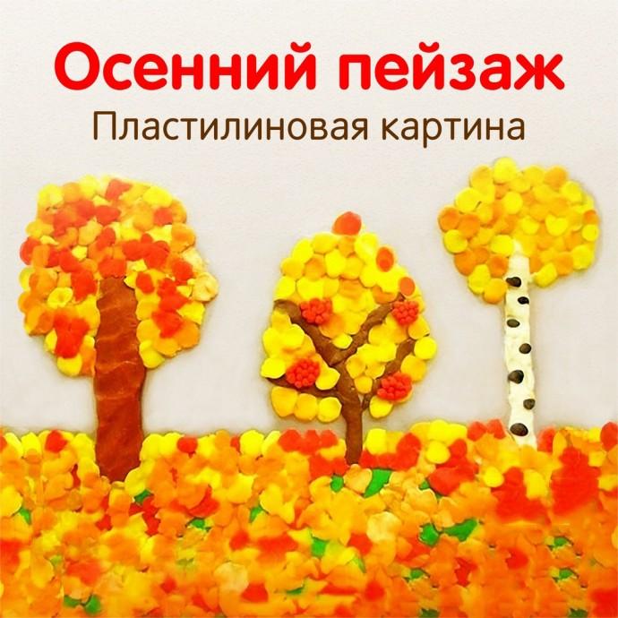 "Пластилиновая картина ""Осенний пейзаж"""