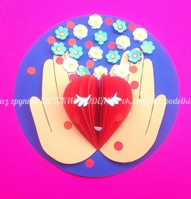 Сердце в ладошках