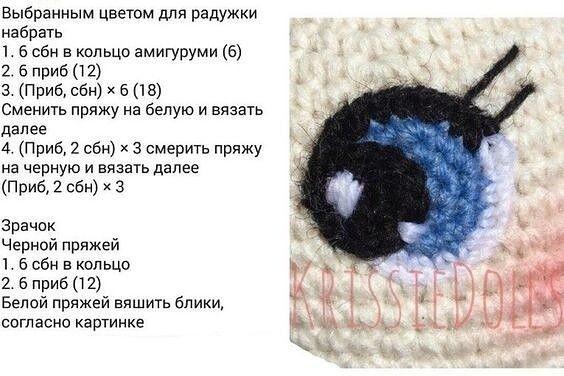 Делаем с детьми глазки вязаным куколкам