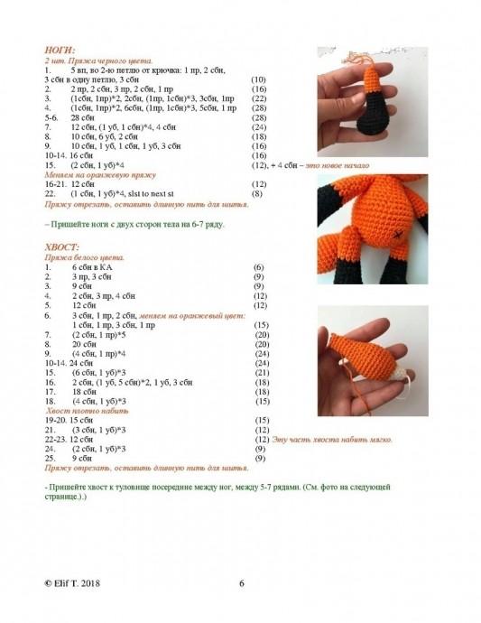 Озорной лисенок, связанный детскими руками