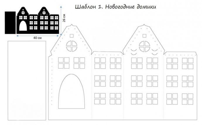 Создаем сказочный город из бумаги 1