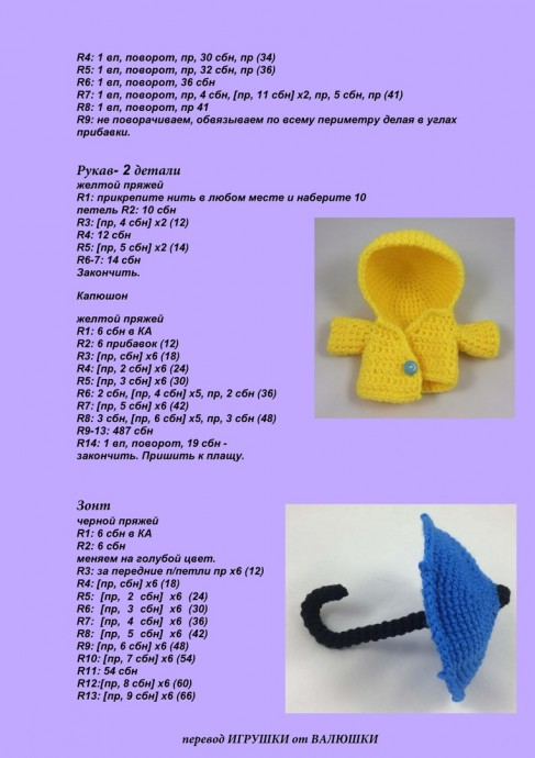 Енотик с зонтиком: игрушка амигуруми крючком