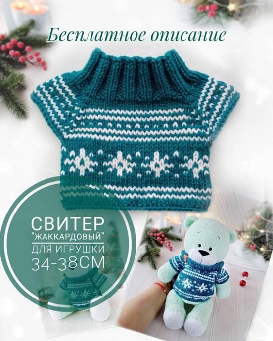 Вязаный свитер для мягких игрушек