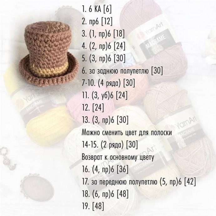 Шляпы для игрушек