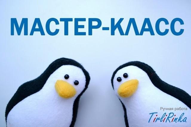 Шьем пингвинов