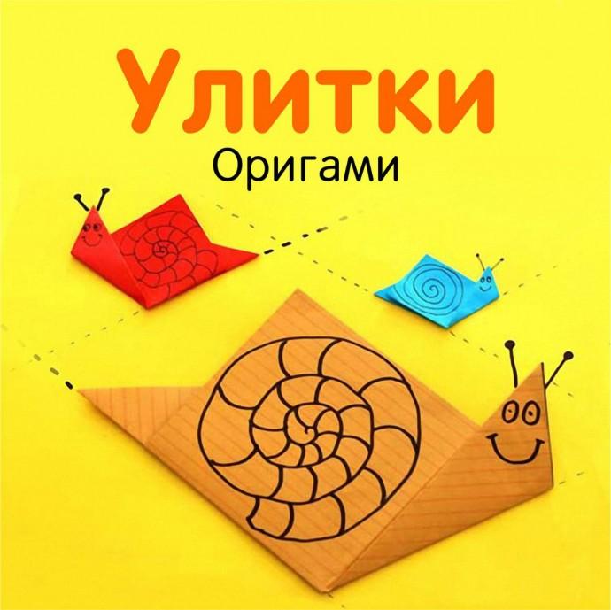Улиточки-оригами