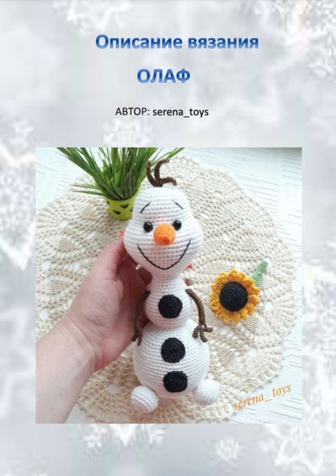 Снеговичок Олаф
